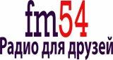 FM54 - Радио Для Друзей